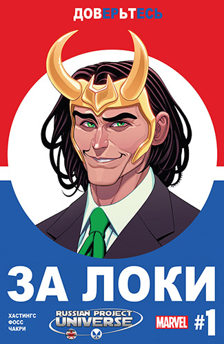 Комикс За Локи