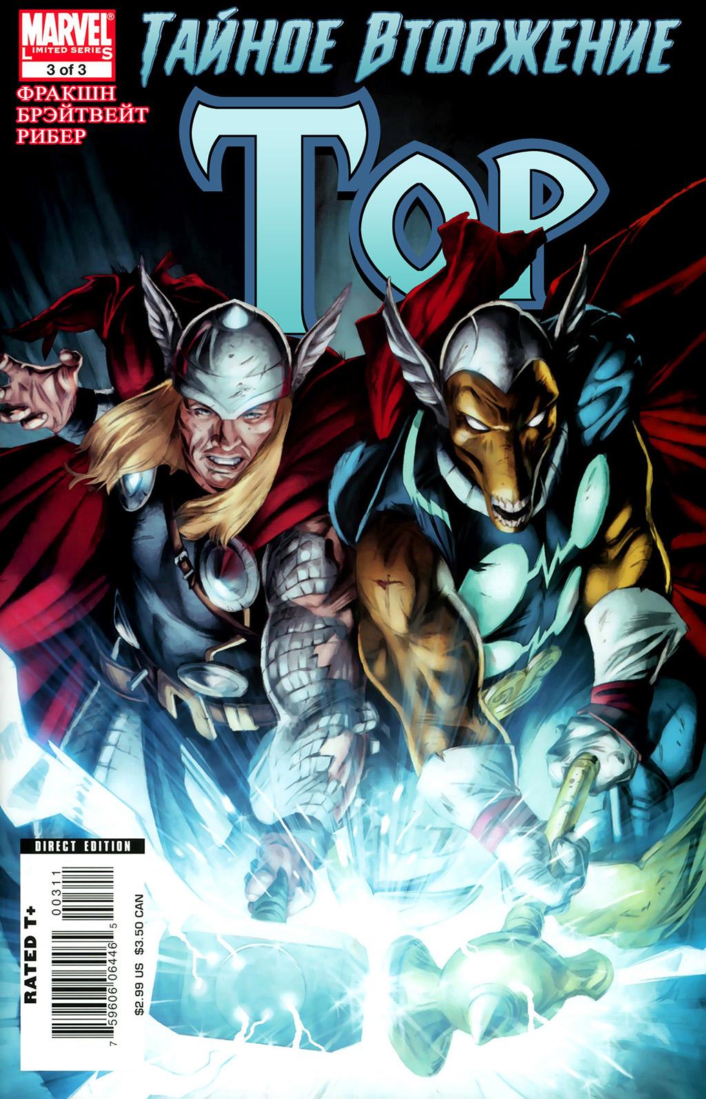 Комикс Секретное Вторжение: Тор