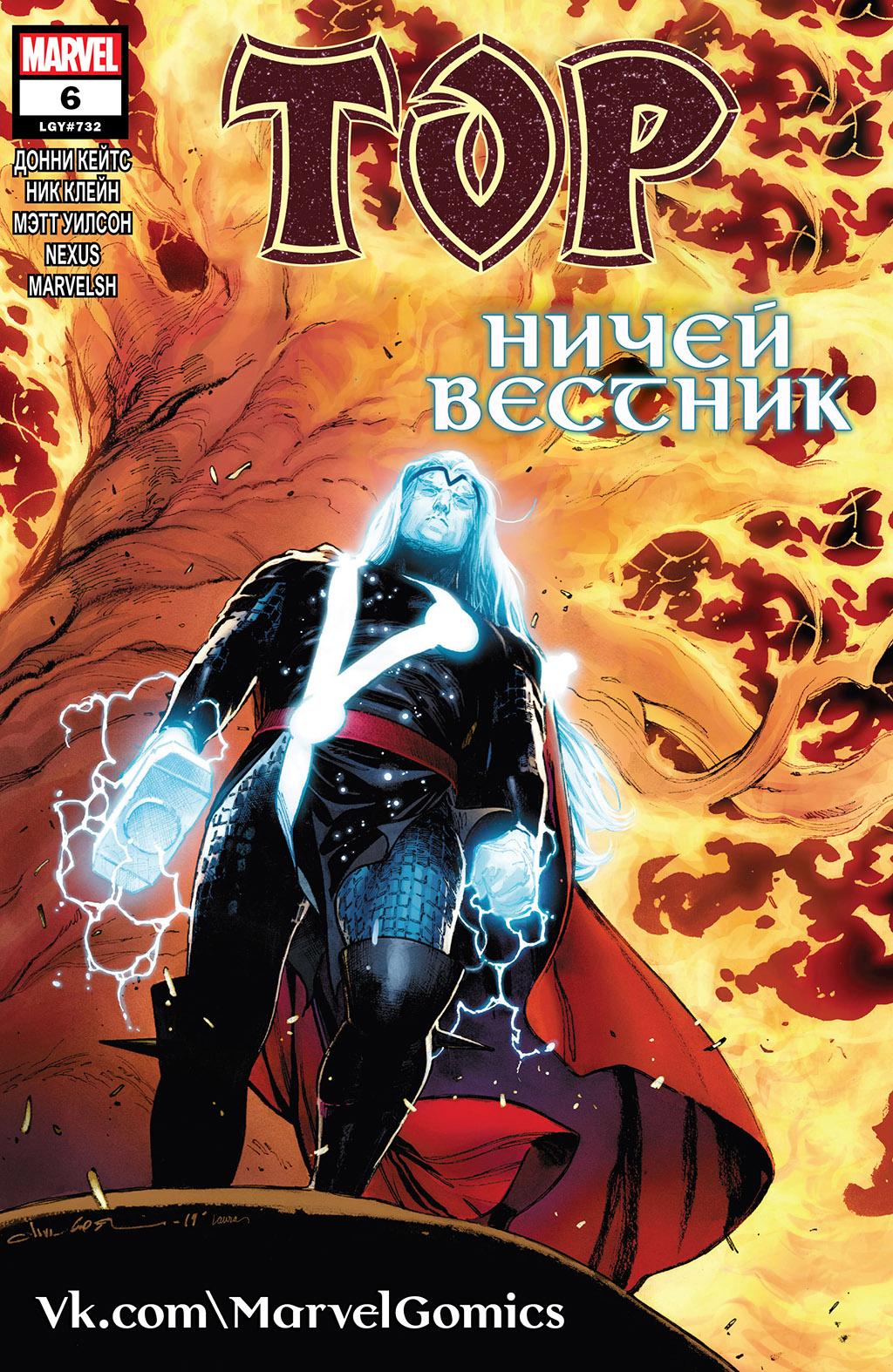 комикс Тор том 6
