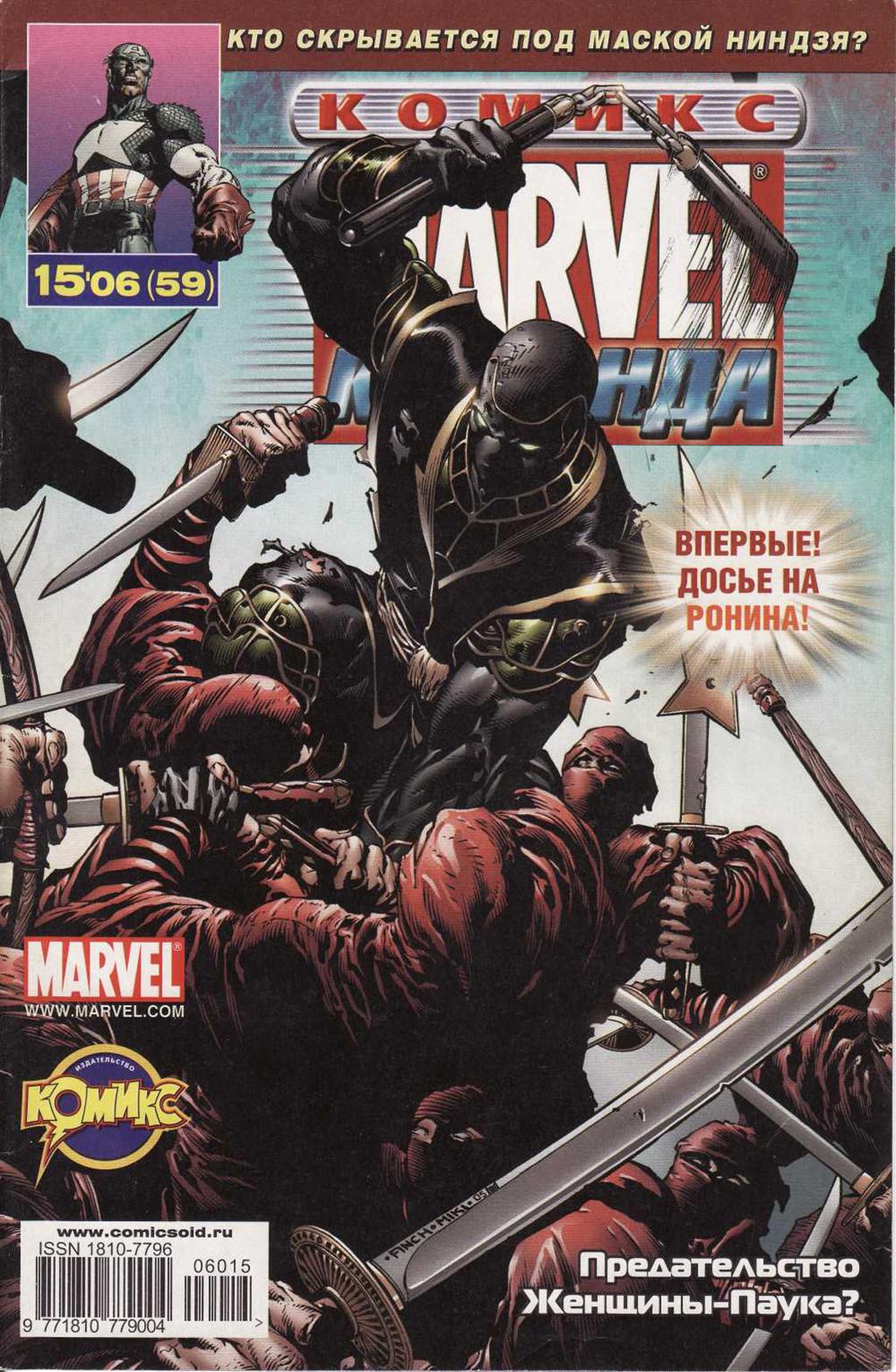 Комикс Современная Марвел - команда