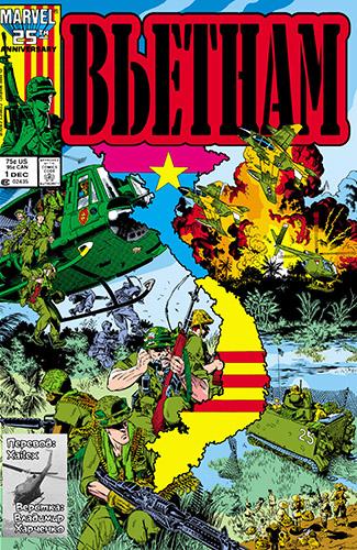 Комикс Вьетнам