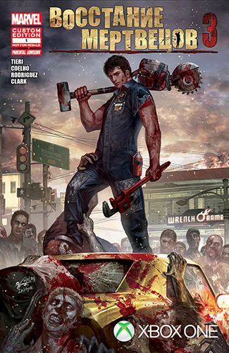 Комикс Восстание Мертвецов 3