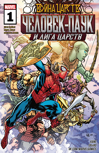 комикс Война царств - Человек-паук и Лига царств