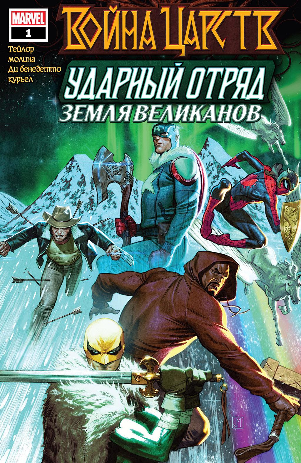 комикс Война Царств - Ударный отряд - Земля Великанов