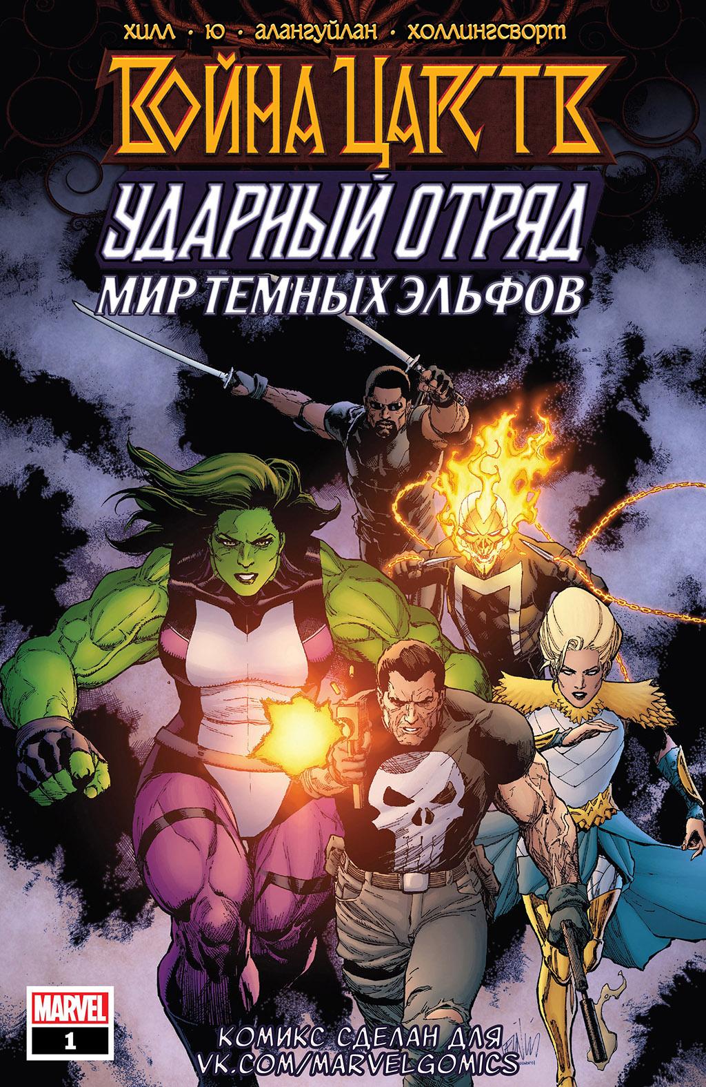 комикс Война Царств - Ударный отряд - Мир Темных Эльфов