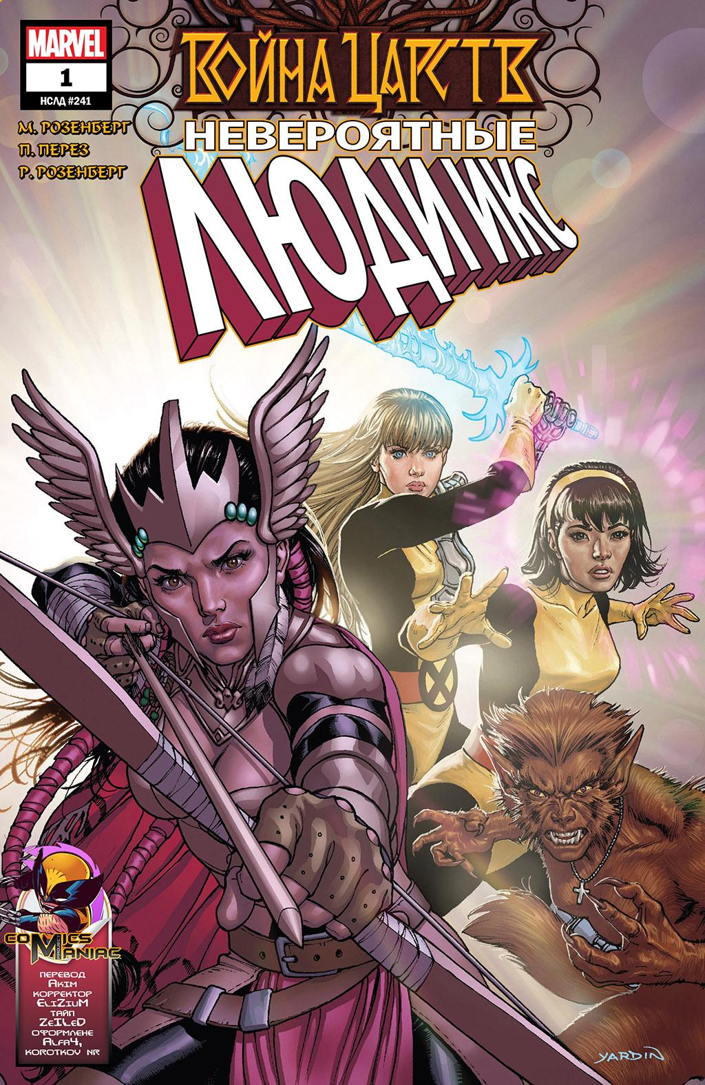 комикс Война царств: Невероятные Люди Икс