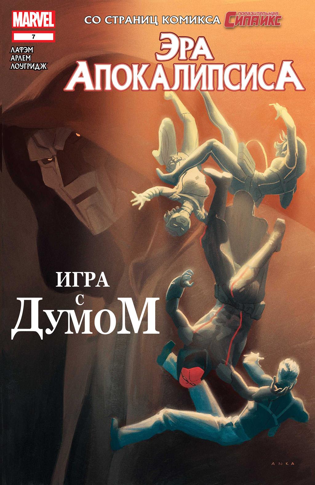 Комикс Эра Апокалипсиса