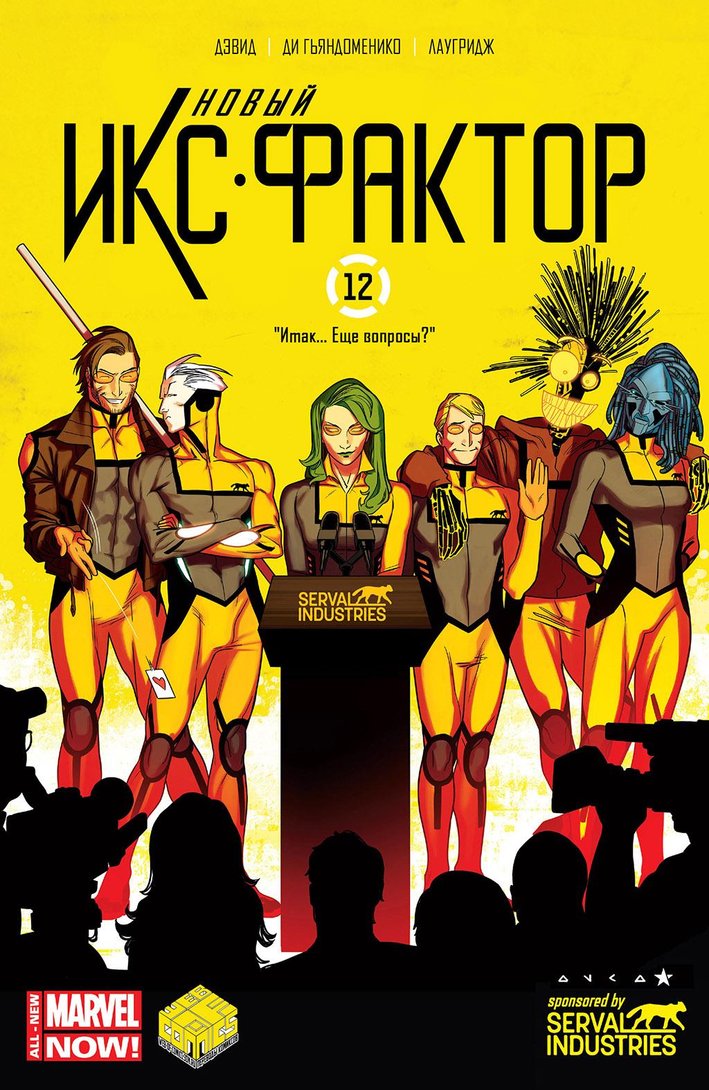 Комикс Новый Икс-Фактор