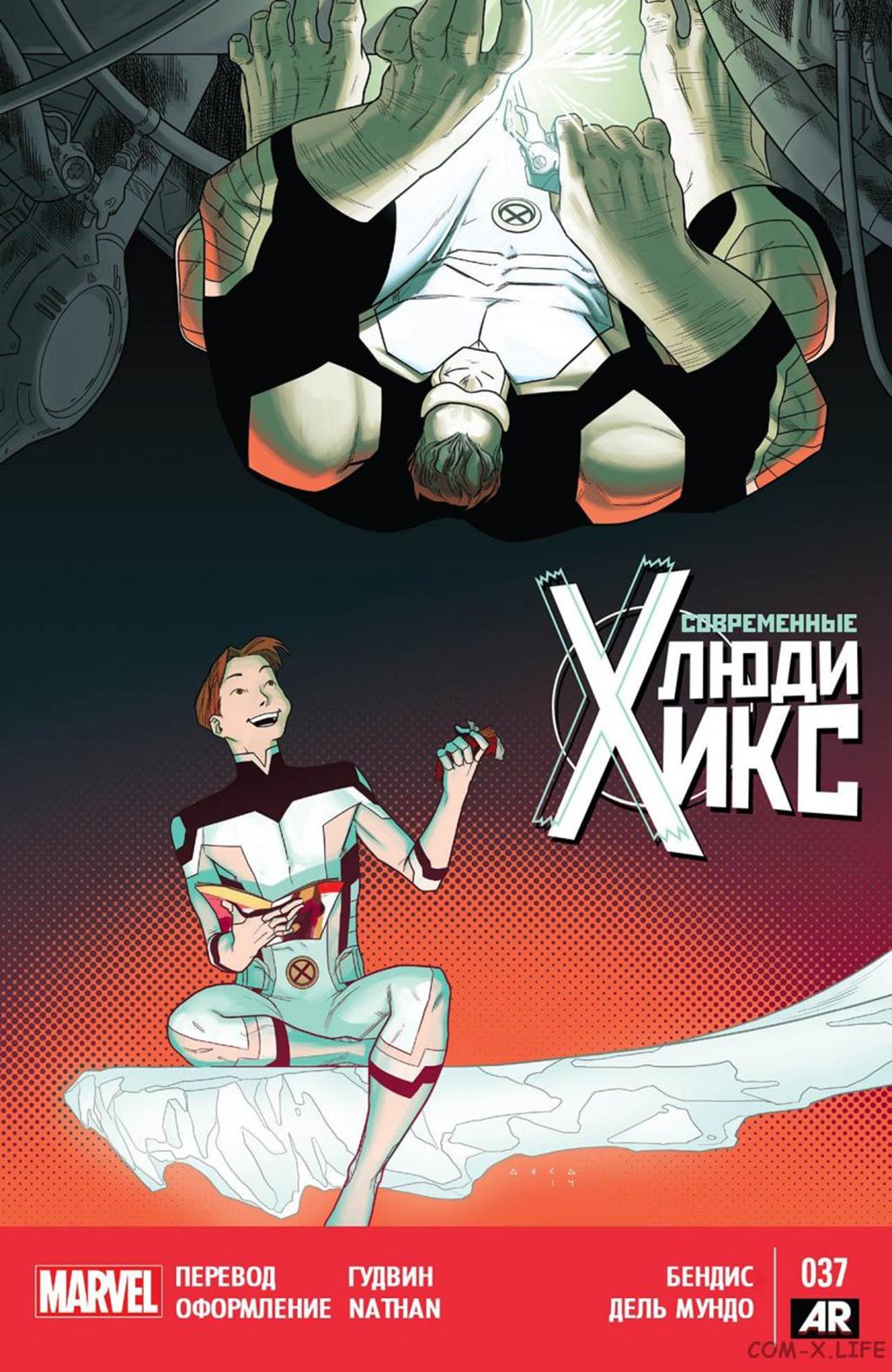 Комикс Современные Люди-Икс том 1