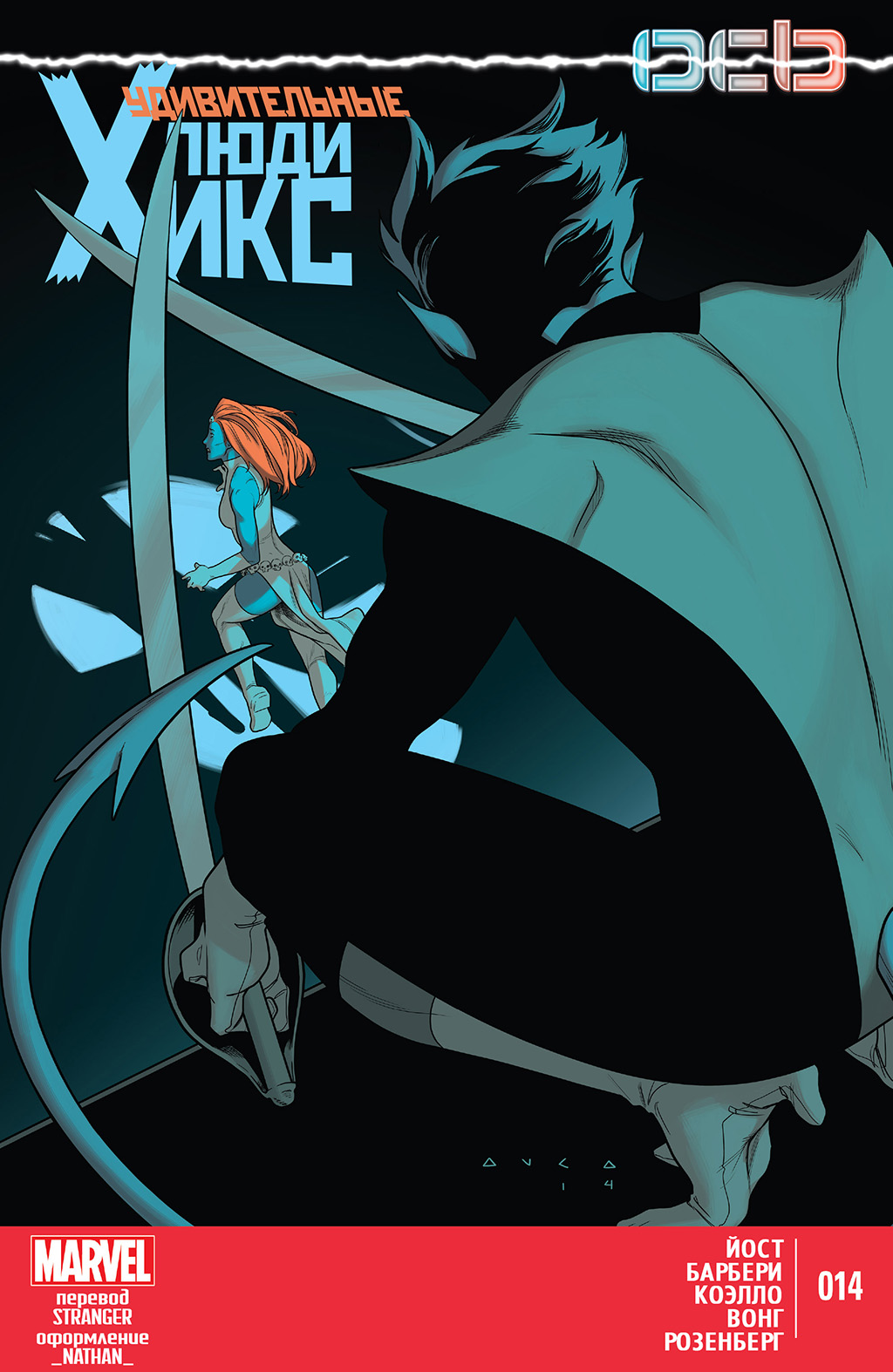 Комикс Удивительные Люди-Икс том 2