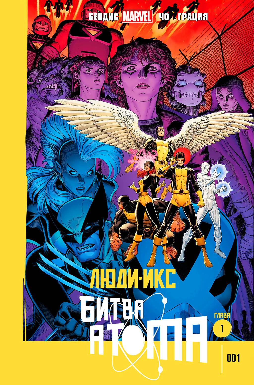 Комикс Люди-Икс: Битва Атома