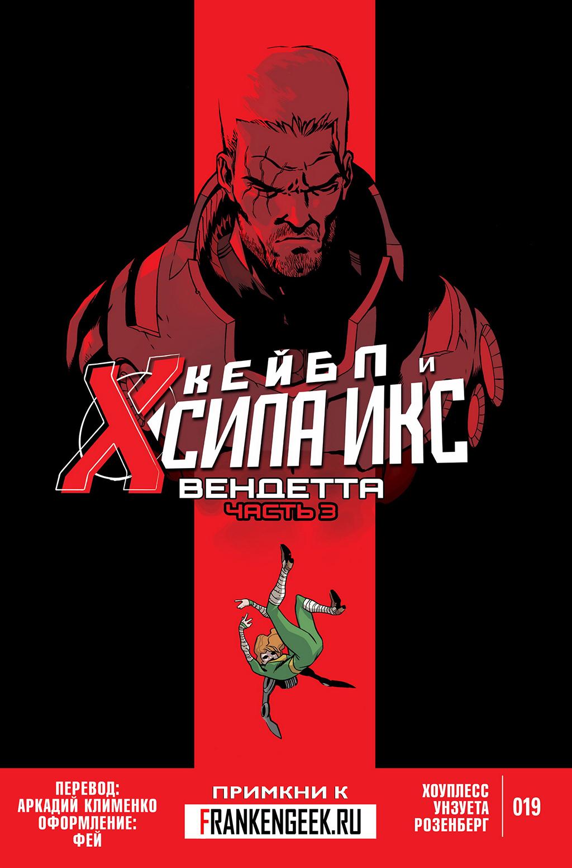 Комикс Кейбл и Сила-Икс