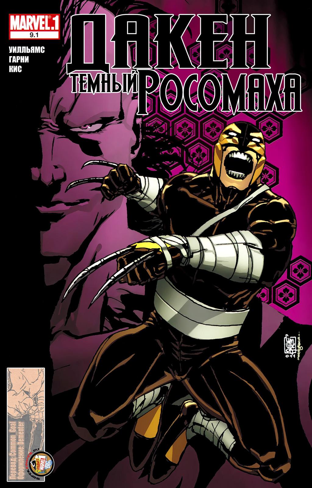 Комикс Дайкен: Темный Росомаха