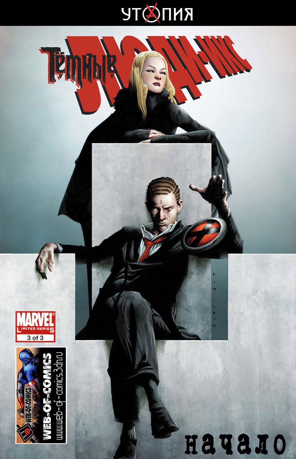 Комикс Темные Люди-Икс: Начало