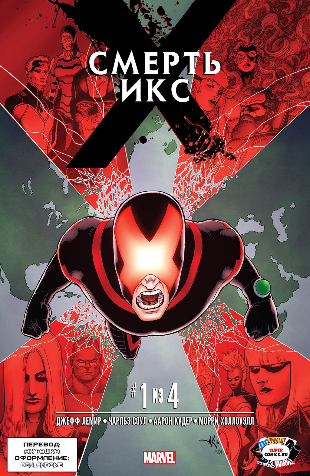 Комикс Смерть Икс