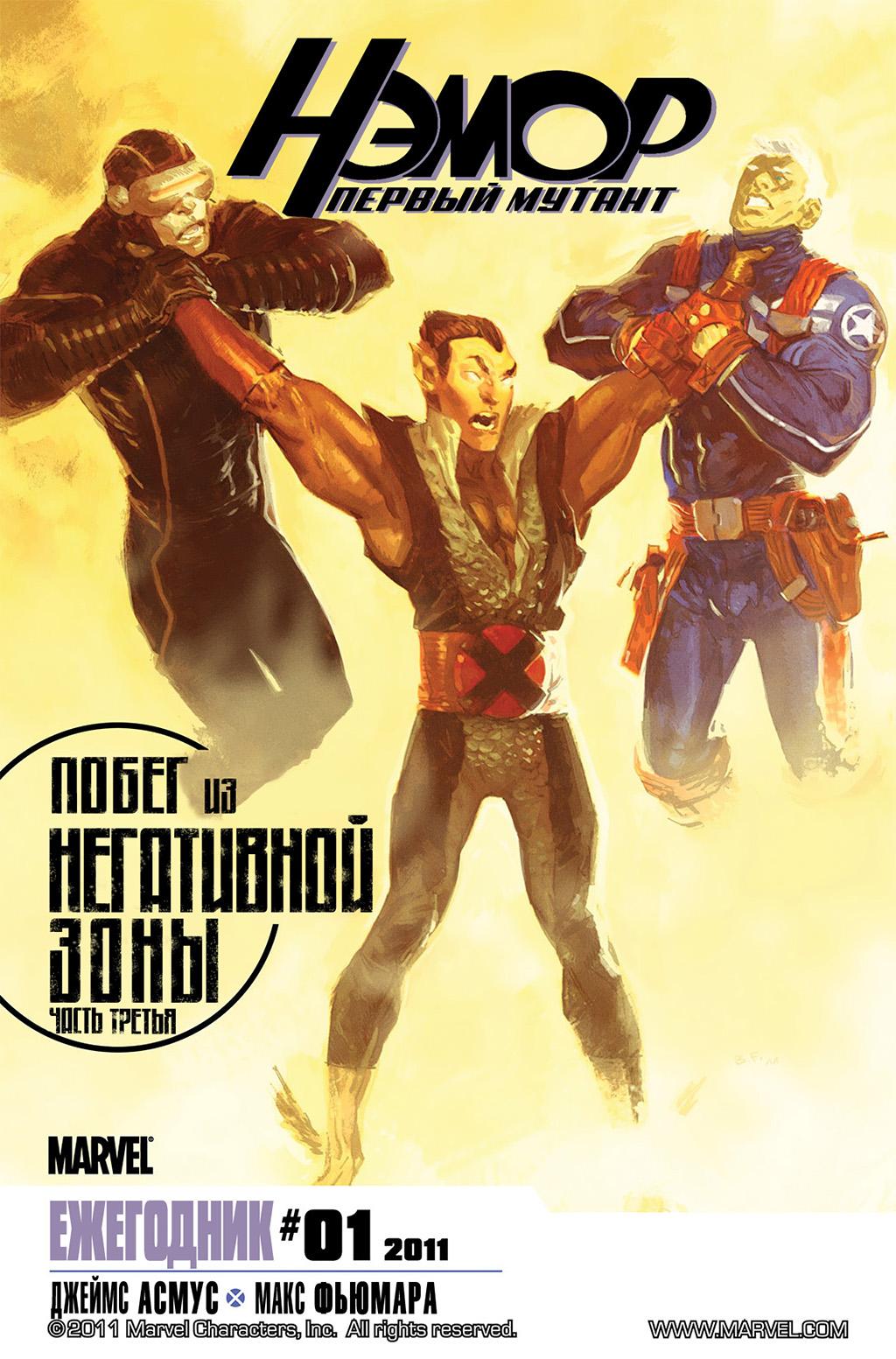 Комикс Нэмор: Первый Мутант