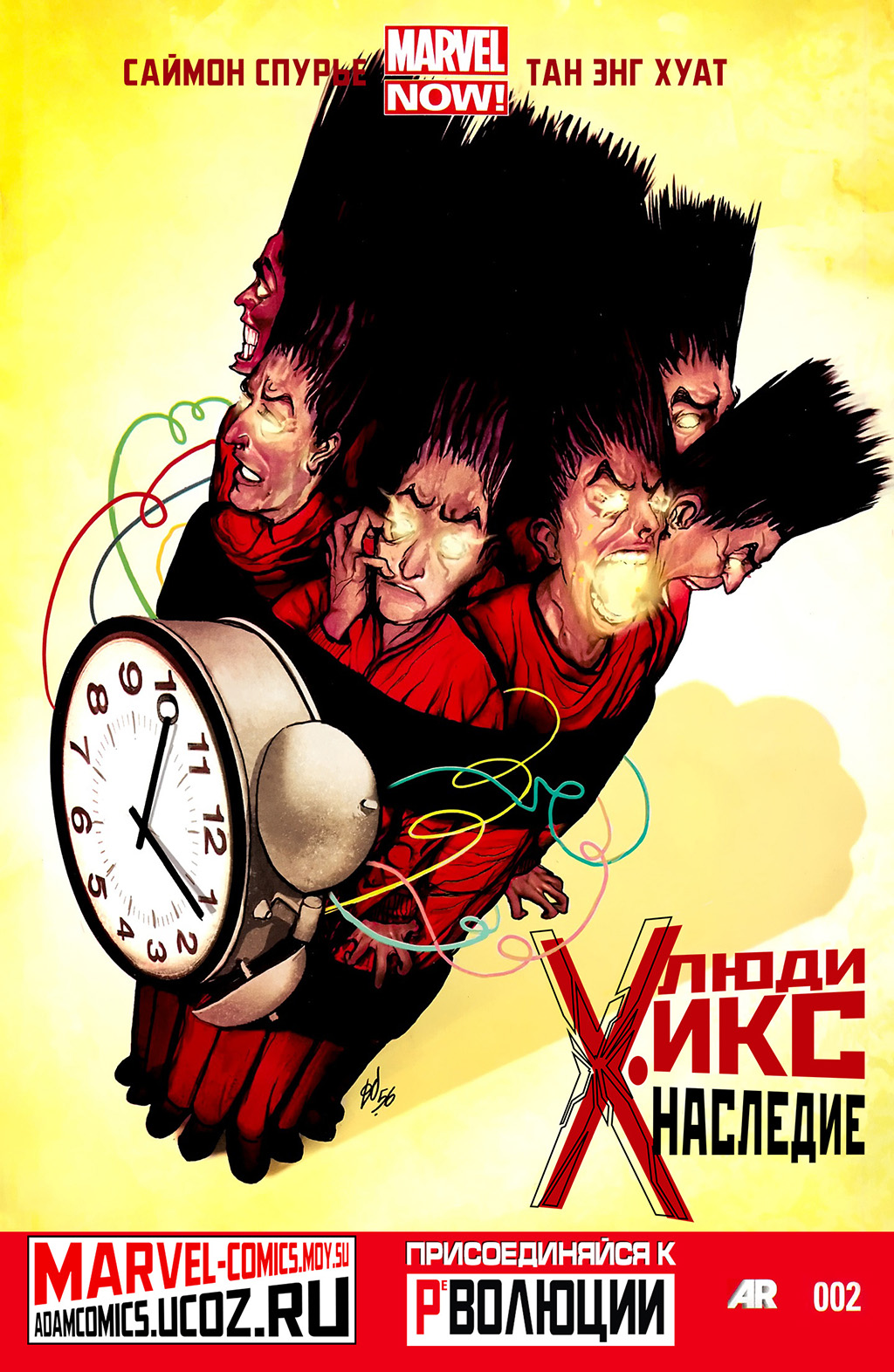 Комикс Люди-Икс: Наследие том 2