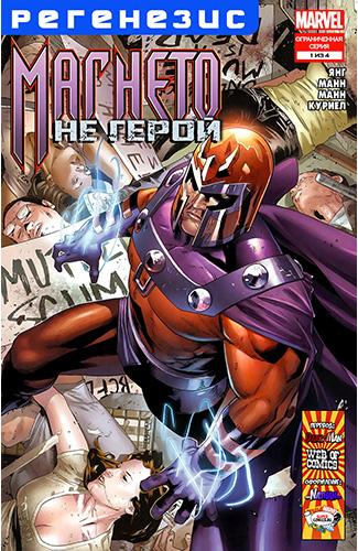 Комикс Магнето: Не Герой