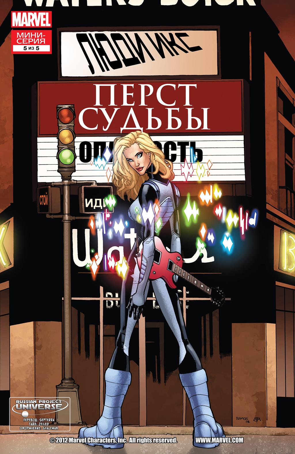 Комикс Люди-Икс: Перст Судьбы