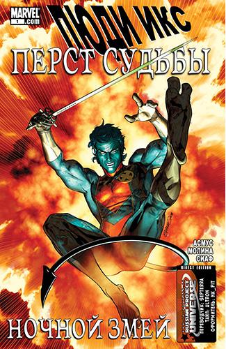 Комикс Люди-Икс: Перст Судьбы: Ночной Змей