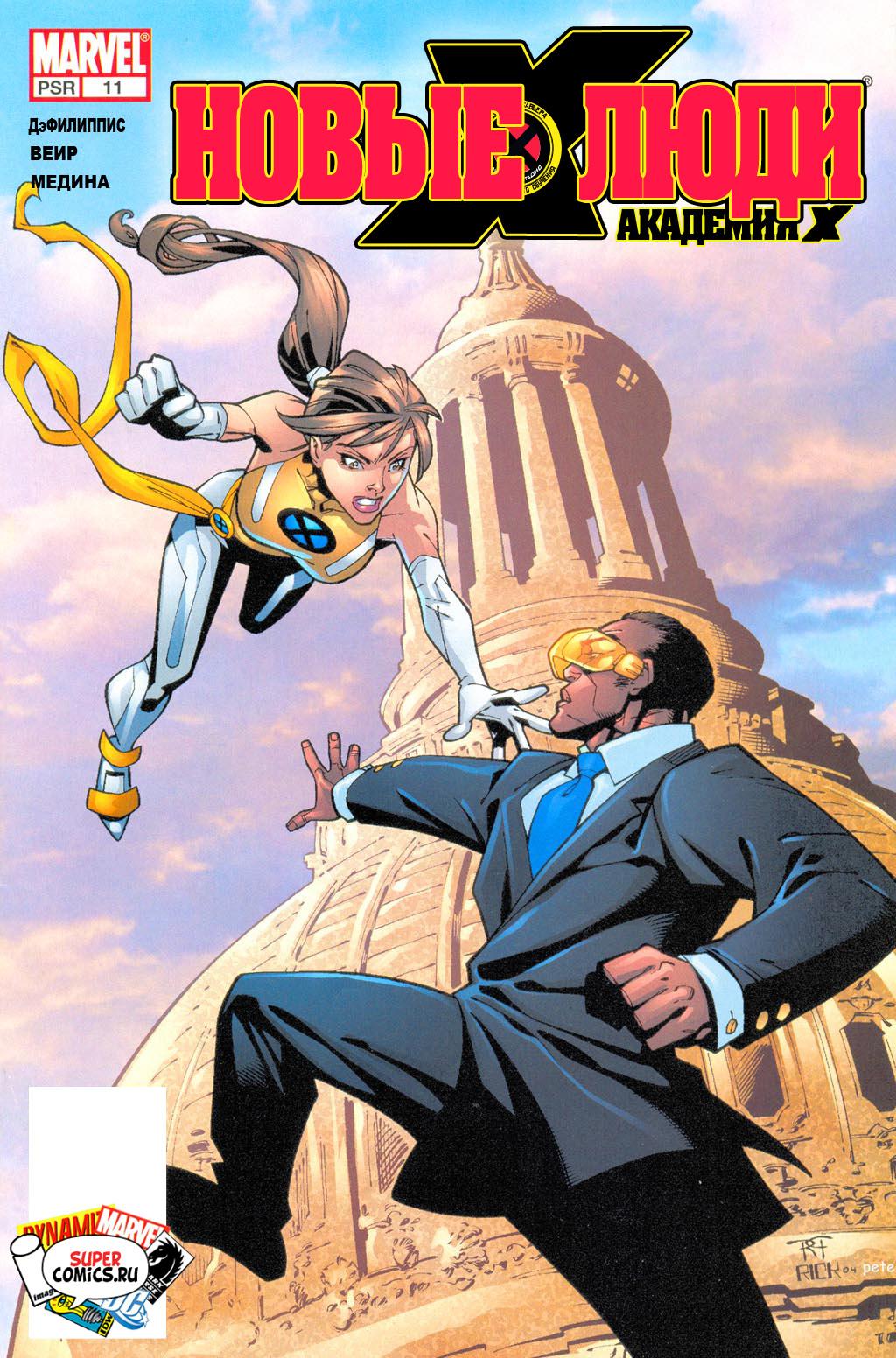 Комикс Новые Люди Икс том 2 Академия Икс