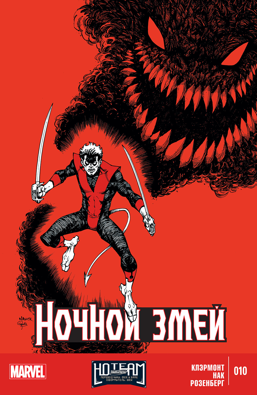Комикс Ночной Змей том 2