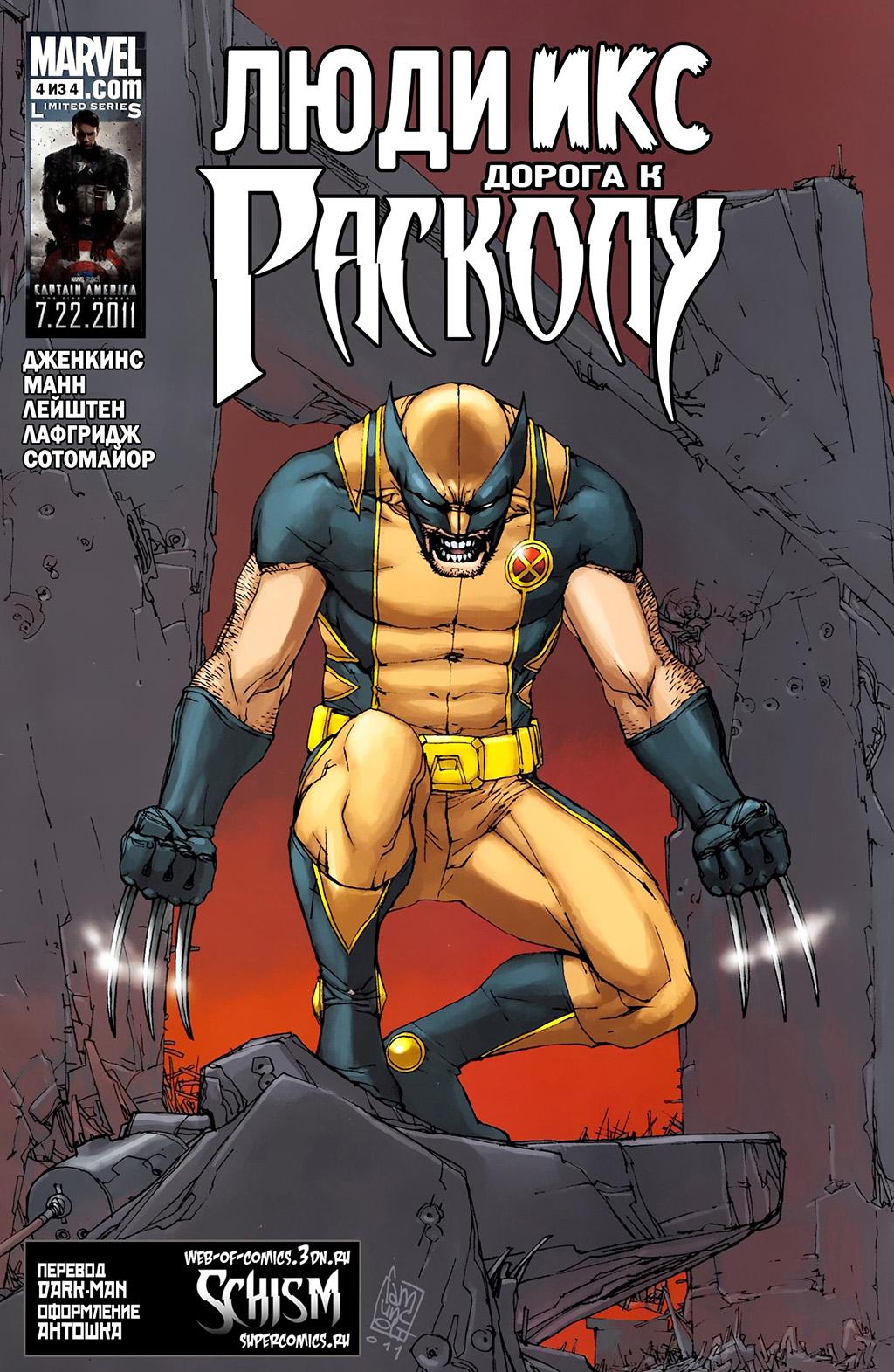 Комикс Люди-Икс: Дорога к Расколу