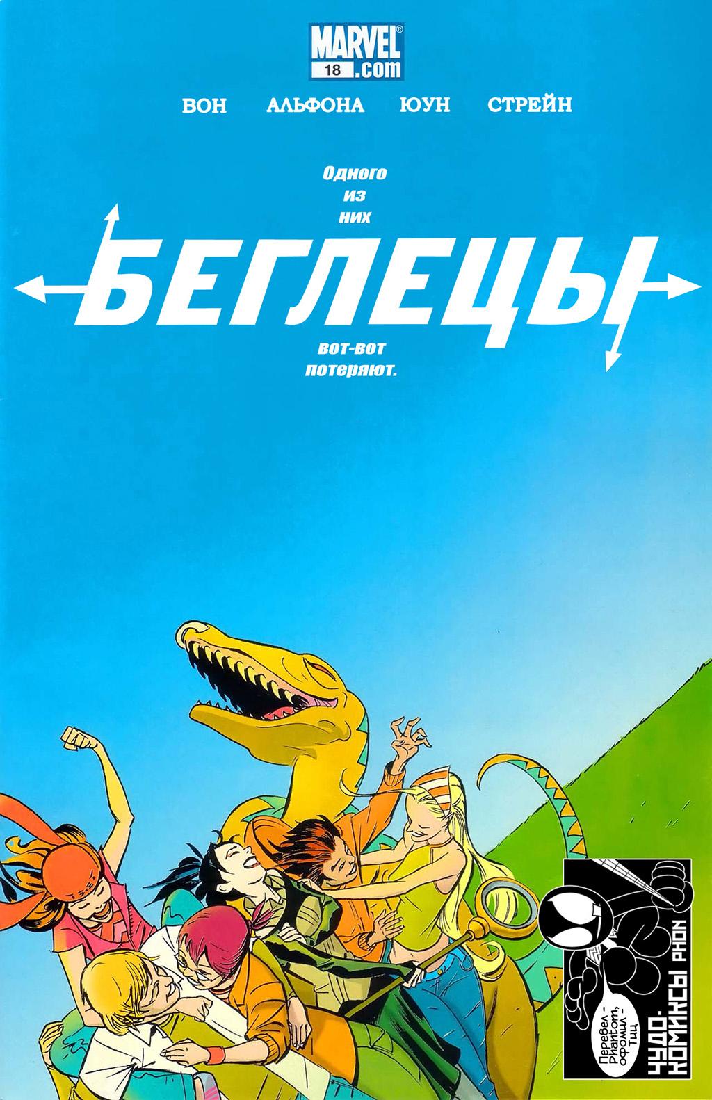 Комикс Беглецы том 2