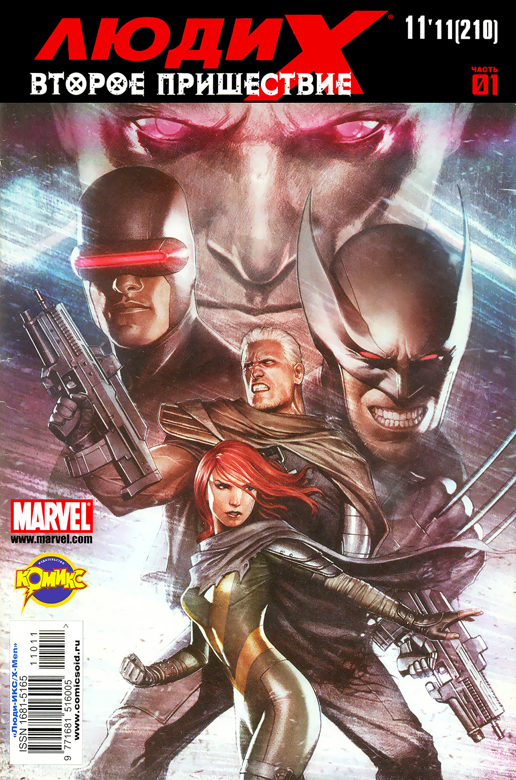 Комикс Люди - Икс