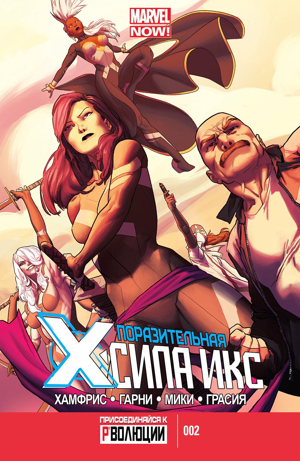 Комикс Поразительная Сила Икс том 2