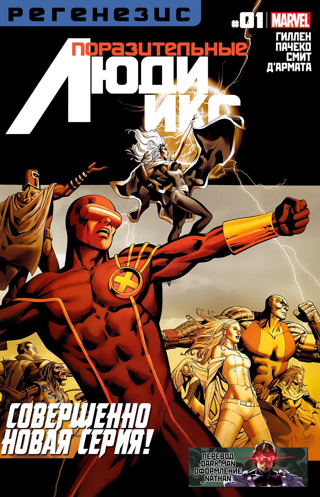 Комикс Невероятные Люди Икс том 2