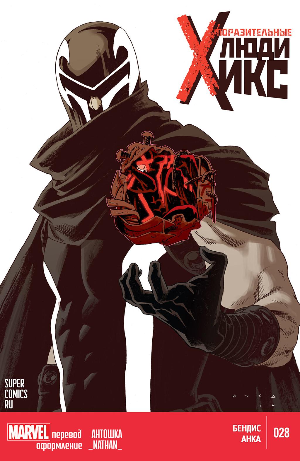 Комикс Невероятные Люди Икс том 3