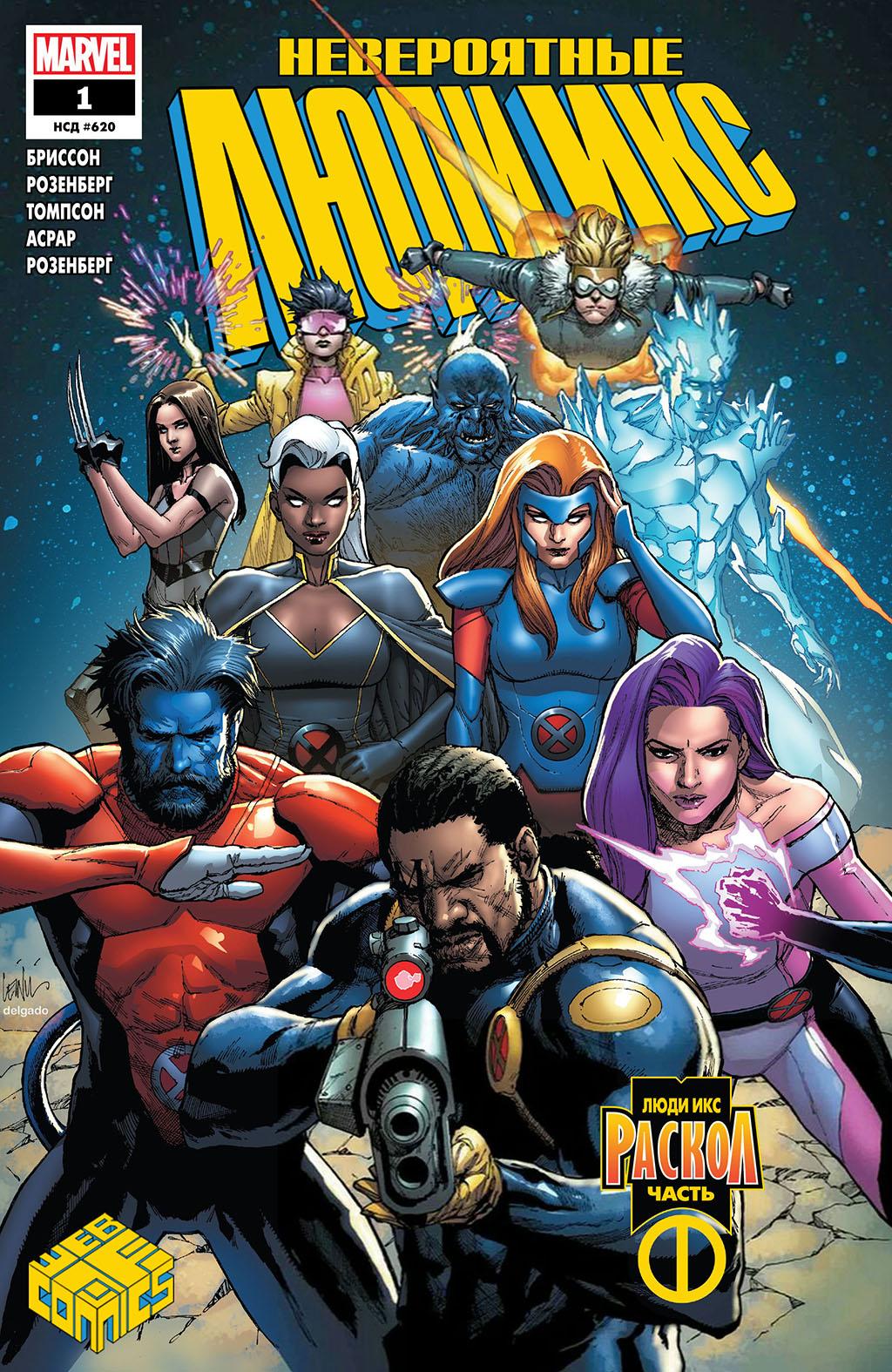 Комикс Невероятные Люди Икс том 4