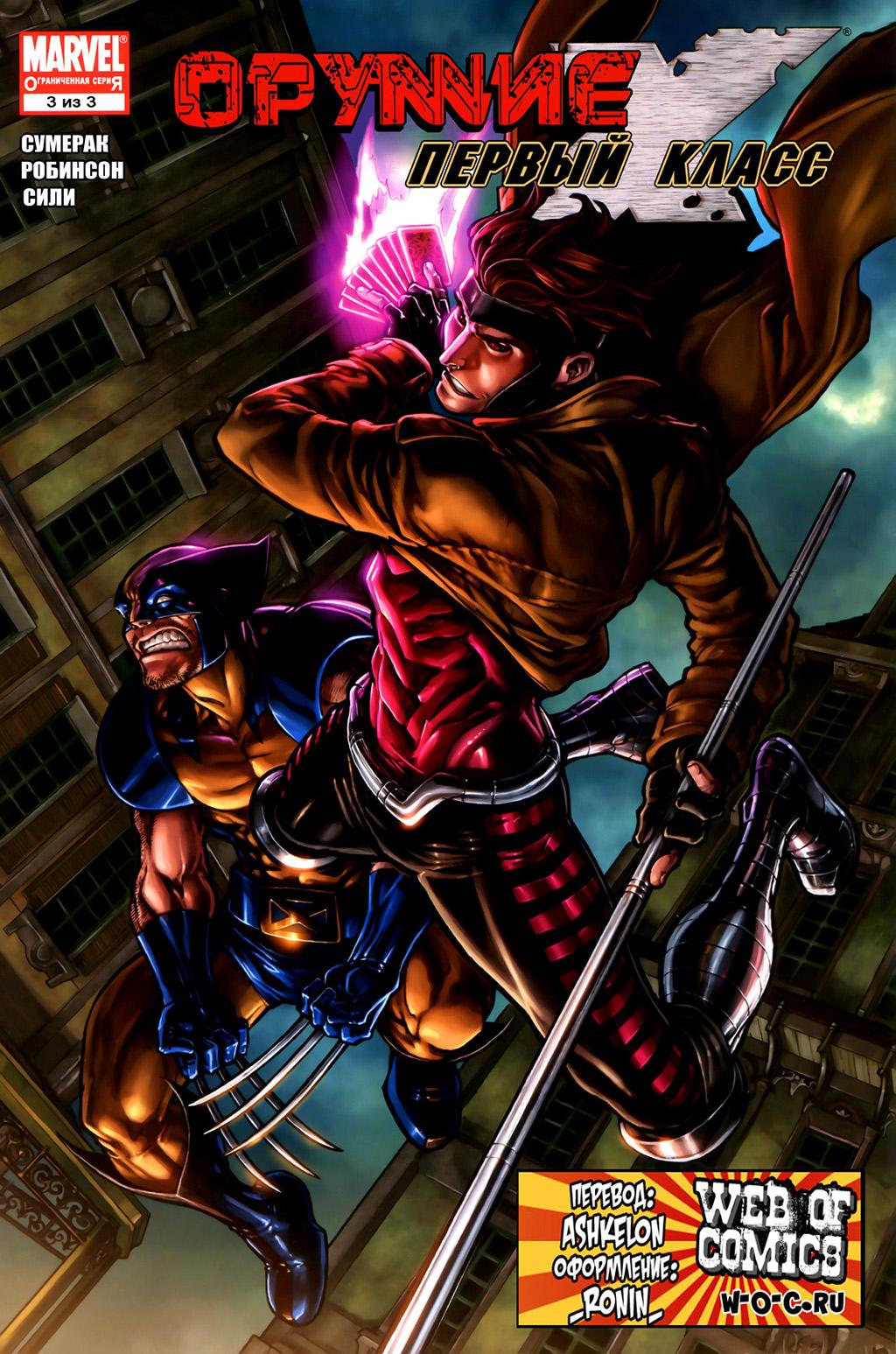 Комикс Оружие-Икс: Первый Класс