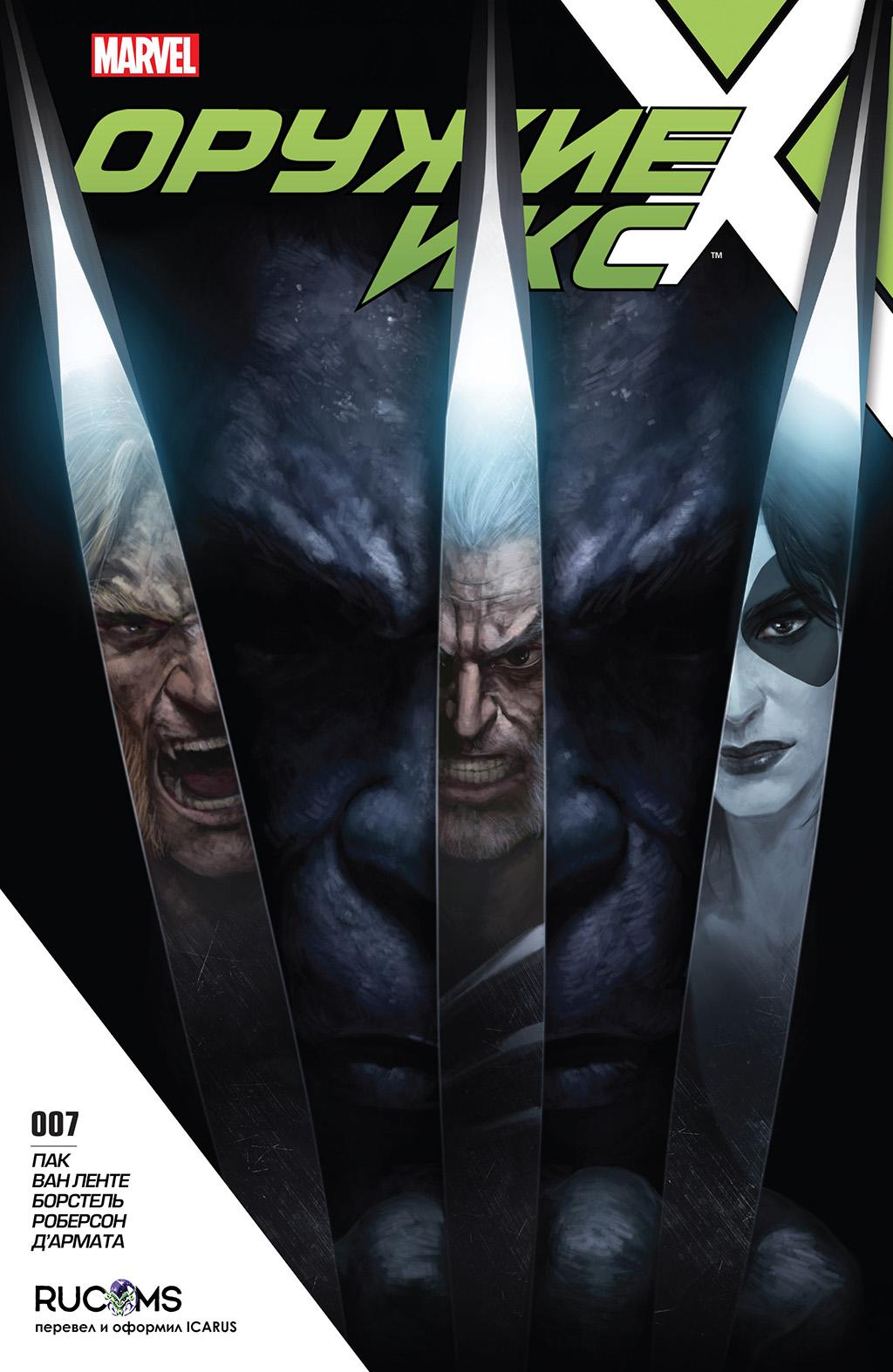 Комикс Оружие Икс том 3
