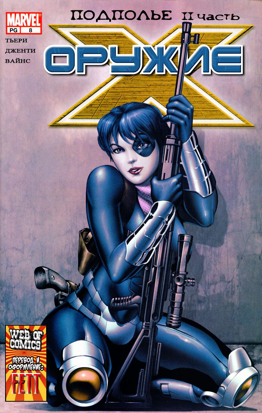 Комикс Оружие Икс