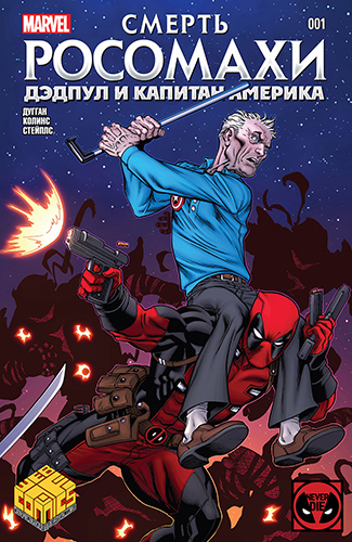 Комикс Смерть Росомахи: Дэдпул и Капитан Америка