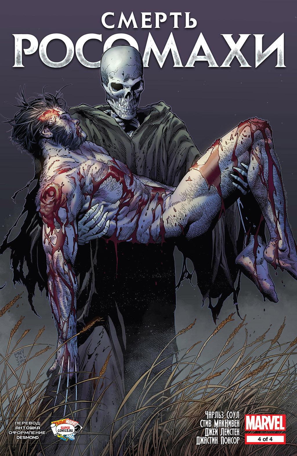 Комикс Смерть Росомахи