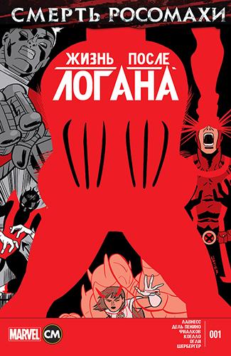 Комикс Смерть Росомахи: Жизнь После Логана