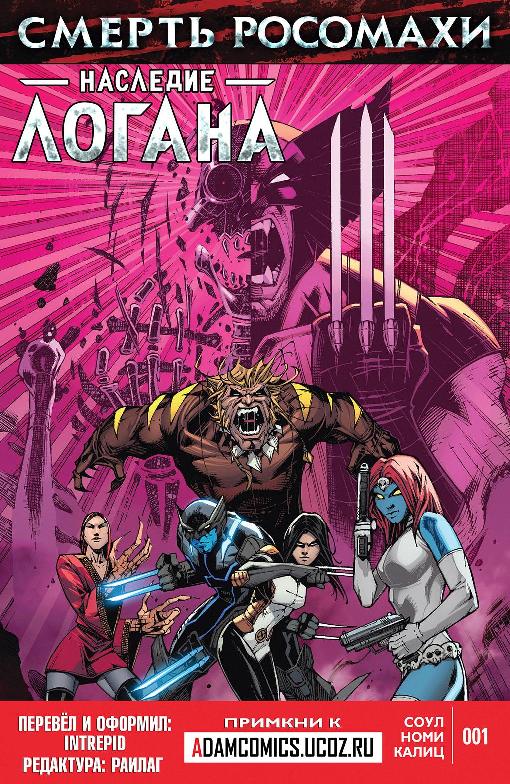 Комикс Смерть Росомахи: Наследие Логана