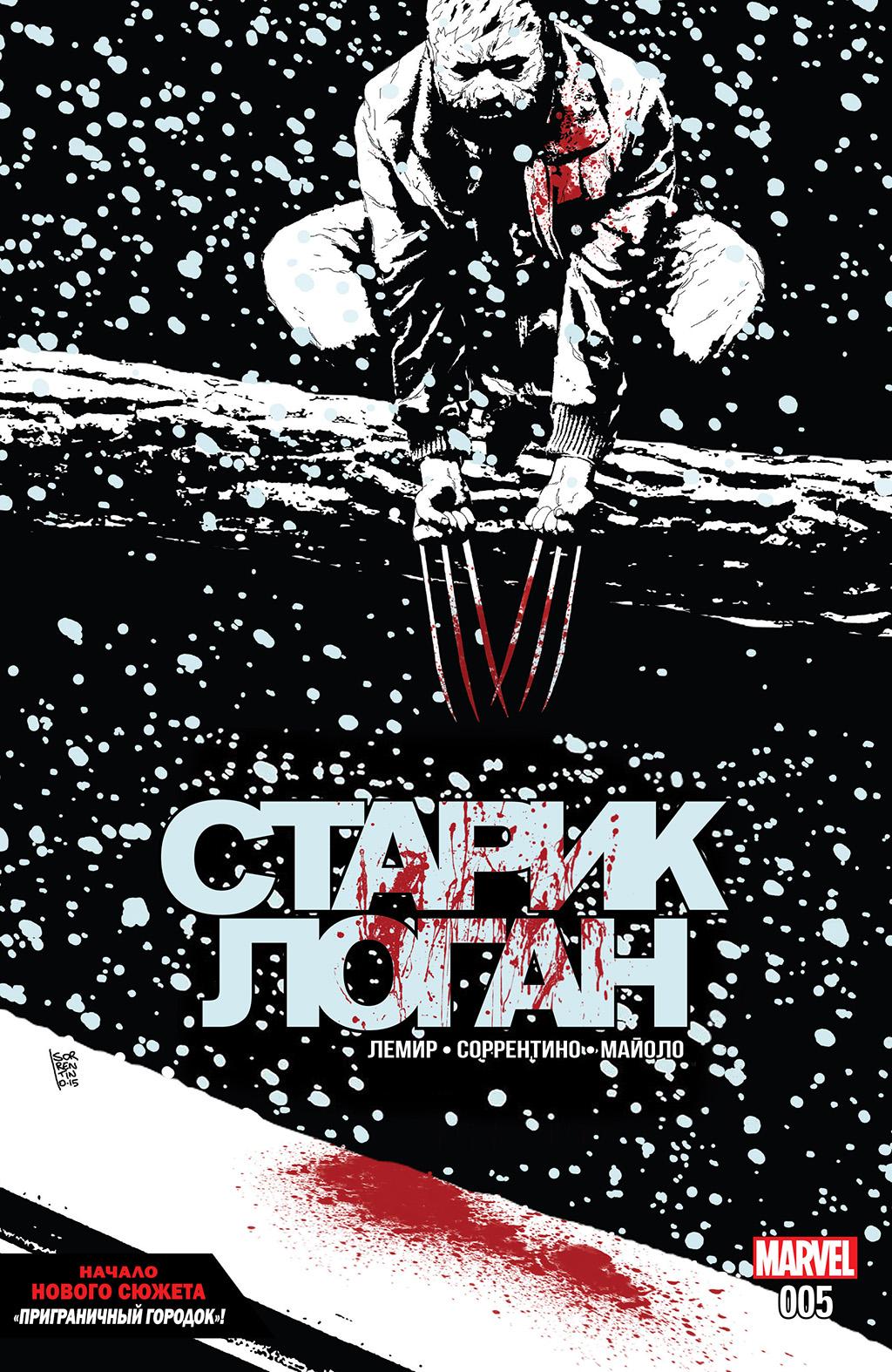 Комикс Старик Логан том 2
