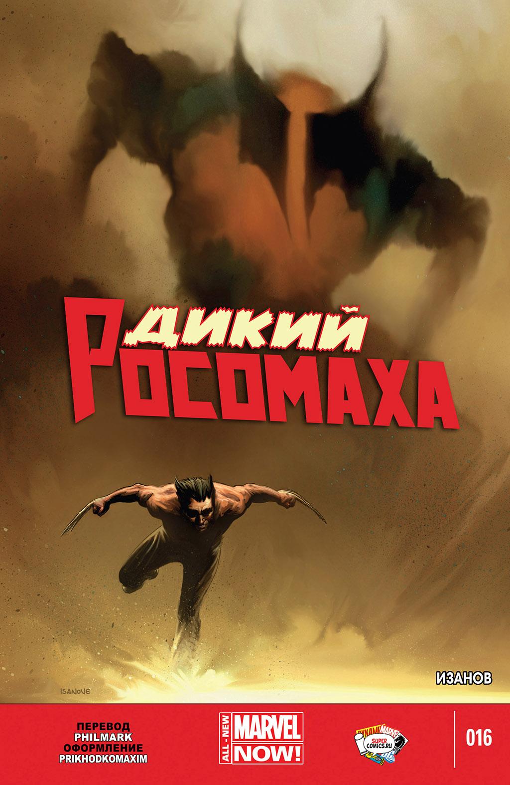Комикс Дикий Росомаха