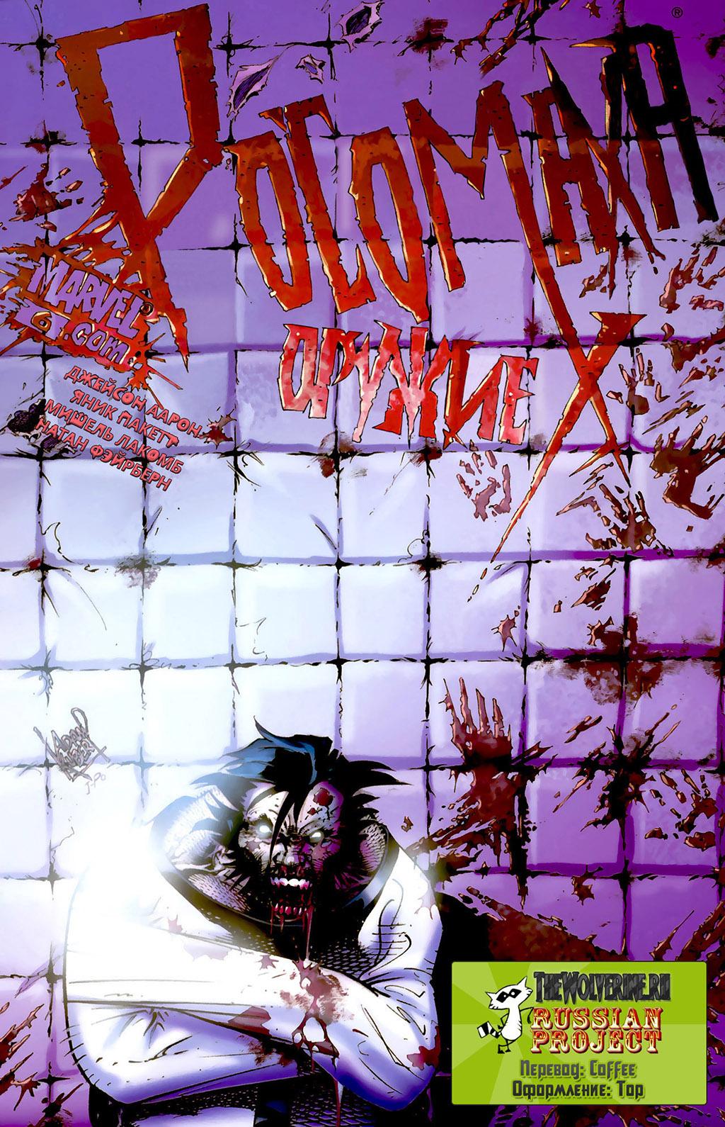 Комикс Росомаха Оружие Икс