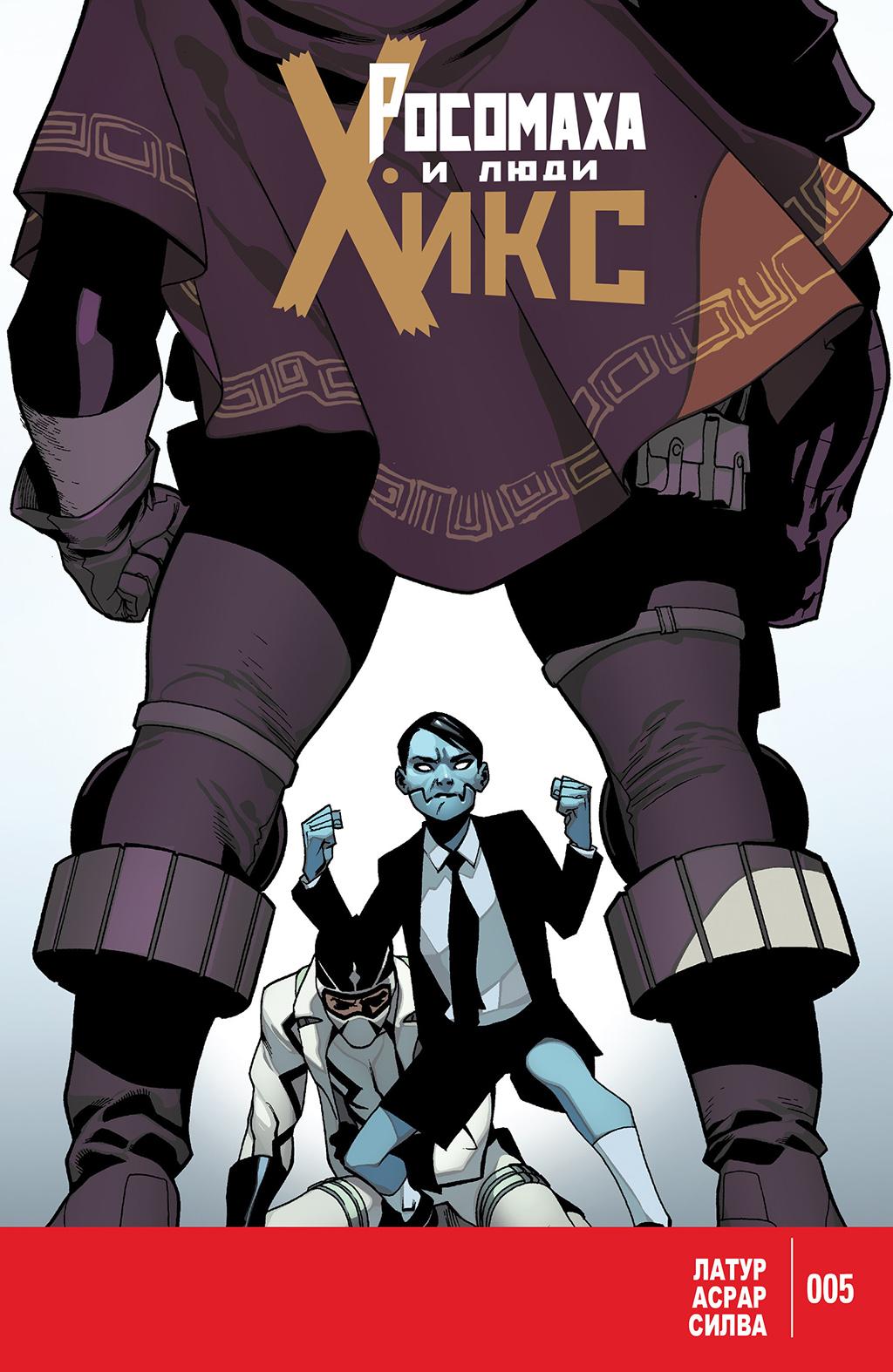 Комикс Росомаха и Люди-Икс том 2