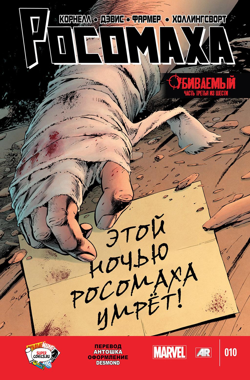 Комикс Росомаха том 5