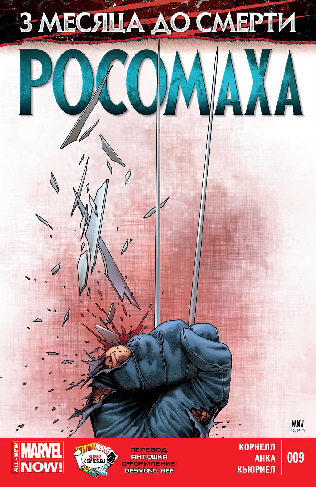 Комикс Росомаха том 6
