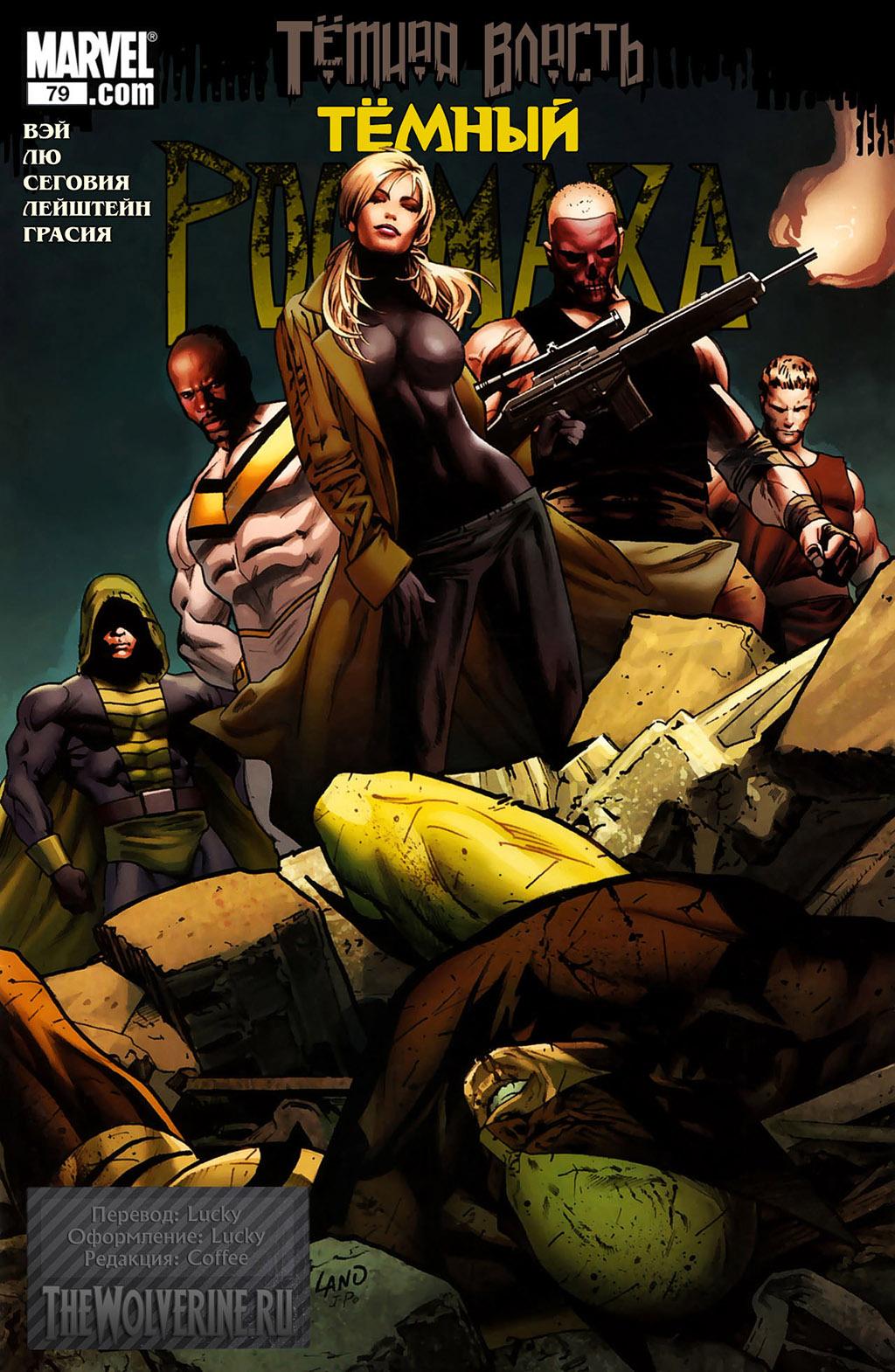 комикс Тёмный Росомаха