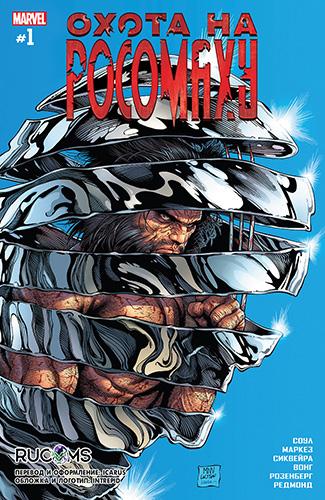 Комикс Люди Икс Расомаха - Охота на Расомаху