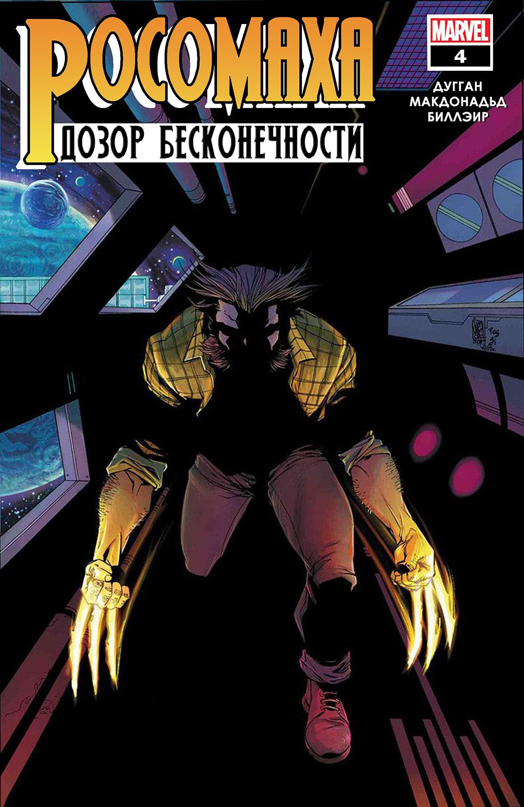 Комикс Росомаха - Бесконечный дозор