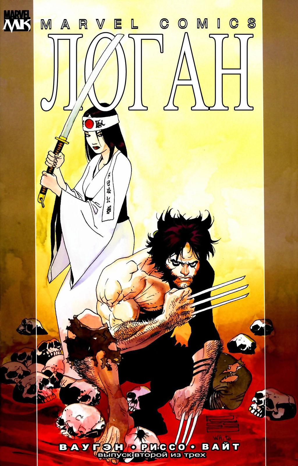 Комикс Ограниченные Серии: Логан